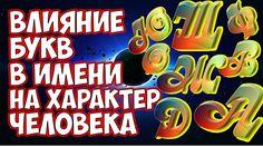 ВЛИЯНИЕ БУКВ В ИМЕНИ НА ХАРАКТЕР ЧЕЛОВЕКА  Neon Signs