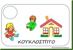 tampela koyklospito Classroom, Organization, School, Greek, Blog, Character, Class Room, Getting Organized, Organisation