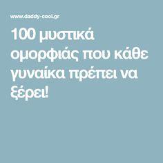 100 μυστικά ομορφιάς που κάθε γυναίκα πρέπει να ξέρει!