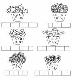 Переставь буквы в горшочке так, чтобы получились названия цветов.
