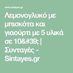Λεμονογλυκό με μπισκότα και γιαούρτι με 5 υλικά σε 10' | Συνταγές - Sintayes.gr