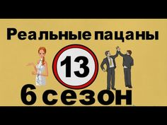 Реальные пацаны 6 сезон 13 серия (Doodle Video)