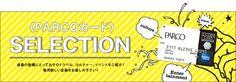 〈PARCOカード〉SELECTION