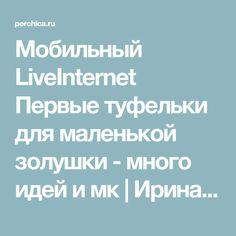 Мобильный LiveInternet Первые туфельки для маленькой золушки - много идей и мк | Ирина_Зелёная - Всё самое модное, интересное и вкусное вы найдёте у perchica |