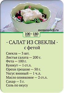 Карточка рецепта Салат из свеклы с фетой