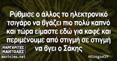 Αποτέλεσμα εικόνας για φωτογραφιεσ για ηλεκτρονικα τσιγαρα Funny Greek Quotes, Funny Qoutes, Free Therapy, Funny Images, Jokes, Lol, Humor, Humorous Pictures, Funny Quites