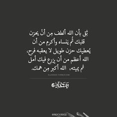 Arabic Quotes, Sayings And Writings Translated From Various Authors. Designed by some fuckin' random guy from Lebanon. Quran Quotes Love, Arabic Love Quotes, Faith Quotes, Wisdom Quotes, Words Quotes, Life Quotes, Sayings, Qoutes, Religious Quotes