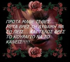 Greek Quotes, Healthy Life, Qoutes, Places To Visit, Words, Inspiration, Quotations, Biblical Inspiration, Quotes