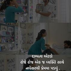 Couples Quotes Love, Cute Love Quotes, This Is Us Quotes, Romantic Love Quotes, Couple Quotes, Morari Bapu Quotes, Best Quotes, Message Therapy, Gujarati Quotes
