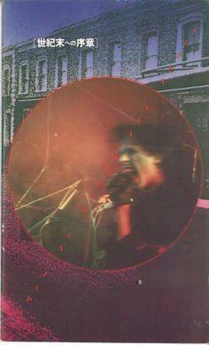"""""""rosamour:  pinup baby punks: ALIEN SEX FIEND IN JAP ALIEN SEX FIENDの来日公演パンフレット(85年?)。 ゲストバンドとしてSODOM/パイディア/MADAME EDWARDA/あぶらだこが出演し、パンフレットにも紹介されている。  """""""