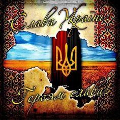 Слава Україні фото