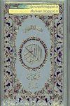 Quran Collection: Al Quran Al Kareem - Taj Company - 18 Line - Quran In English, Quran Pdf, Line, 18th, Cards, Collection, Quotes, Quotations, Fishing Line