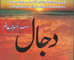 Dajjal Part 1 by Asrar Alam from India. Its a great book first time, in Urdu about Antichrist in very detail of Antichrist. Here Asrar Alam discussed how Dajjal (Antichrist) was born, where he was born and how he was rescued by his so called Friend (Father) Satan, how he will come and where he will be killed by Christ. To Watch Complete Islamic Life Story of Jesus a.s Please Click on this Link. Asrar Alam discussed about the international system developed by Jews/ Zionists after World War 1 and World War 2.He discussed too current affairs of Pakistan & India & what purpose was for the visit of American President in 1999 to India. The books was written by Asrar Alam in 1999 or a chapter of this book was authored in 1999.