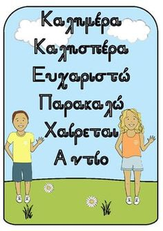 Vocabulary - ΠΡΩΤΟ ΚΟΥΔΟΥΝΙ Type Posters, Social Emotional Learning, Google Classroom, Teacher Newsletter, Vocabulary, Back To School, Kindergarten, Family Guy, Student
