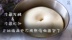 面包的发酵与松弛小技巧,上班族再也不用熬夜做面包了 Bread Bun, Happy Tears, Bread Recipes, Breads, Make It Yourself, Baking, Buns, Youtube, Happiness
