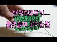 뜨개질 실수 변형고무뜨기 코줍기 변형고무뜨기 틀렸을때 수정법 대바늘 기초 - YouTube