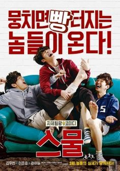 Twenty It is so funny and sweet. It made me laugh very hard in a long time. It makes you feel mixed emotions.  10 out of 10.