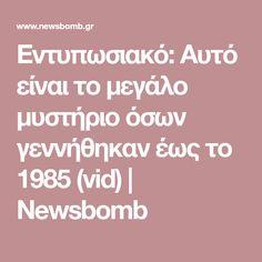 Εντυπωσιακό: Αυτό είναι το μεγάλο μυστήριο όσων γεννήθηκαν έως το 1985 (vid)   Newsbomb