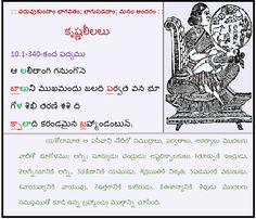 ఆ లలితాంగి . . . http://telugubhagavatam.org/?tebha&Skanda=10.1&Ghatta=49&Padyam=340.0 : : చదువుకుందాం భాగవతం; బాగుపడదాం; మనం అందరం : :