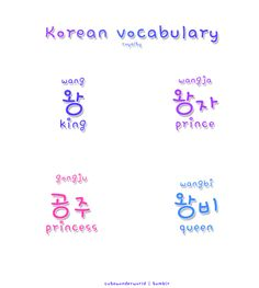 Korean Vocabulary-Royalty