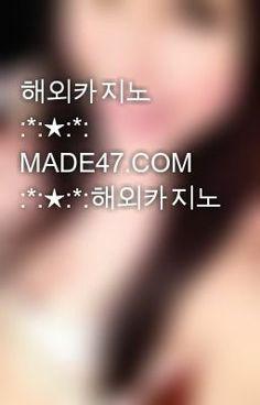 """""""해외카지노   :*:★:*:SEXY77.COM :*:★:*:해외카지노"""" by chayquing2b - """"…"""""""