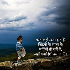 Smile Quotes in Hindi With images For Facebook Massage Great Quotes About Life, Good Thoughts Quotes, Good Life Quotes, Smile Quotes, Deep Thoughts, Success Quotes, Dad Quotes, Night Quotes, Poem Quotes
