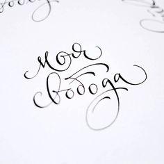 Работа @monkeyart.com.ua -  #каллиграфия #скоропись #почерк  #calligrafia…