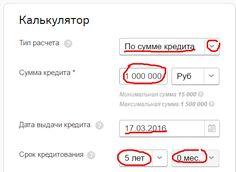 Калькулятор автокредита в Сбербанке в 2016 году: Самый простой способ расчета Читай больше http://yurface.ru/kredit/kalkulyator-avtokredita-v-sberbanke/