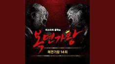 Various Artists, Singer, Movie Posters, Youtube, Korean Music, Movies, Films, Singers, Film Poster