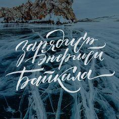 Лэттеринг, кириллица, Байкал. Lettering, calligraphy, Cyrillic, Baikal