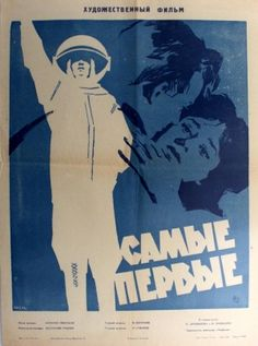 The Very First Space, 1962 - original vintage movie poster for The Very First (самые первые), a Russian space exploration melodrama directed by Anatoly Granik and starring Igor Pushkarev, Nina Drobysheva, Pavel Makhotin, Lyudmila Shagalova and Vladimir Chesnokov, listed on AntikBar.co.uk