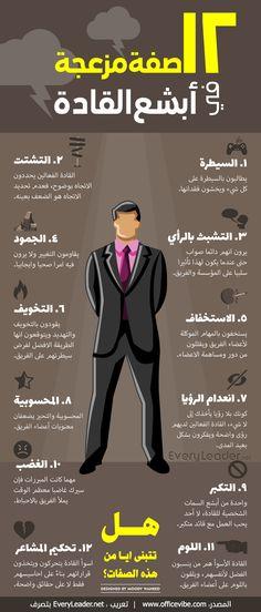 انفوجرافيك: ١٢ صفة مزعجة في أبشع القادة. اعرفها وتجنبها | كل قائد  www.EveryLeader.net/node/358