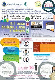 คณะ ICT ม.มหิดล เปิดอบรมหลักสูตร Microsoft Office Specialist (MS Word 2013) - http://www.thaimediapr.com/%e0%b8%84%e0%b8%93%e0%b8%b0-ict-%e0%b8%a1-%e0%b8%a1%e0%b8%ab%e0%b8%b4%e0%b8%94%e0%b8%a5-%e0%b9%80%e0%b8%9b%e0%b8%b4%e0%b8%94%e0%b8%ad%e0%b8%9a%e0%b8%a3%e0%b8%a1%e0%b8%ab%e0%b8%a5%e0%b8%b1%e0%b8%81/   #ประชาสัมพันธ์ #ข่าวประชาสัมพันธ์ #ฝากข่าวปร