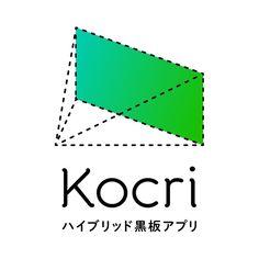 iphone アプリ [ハイブリッド黒板アプリ「Kocri(コクリ)」] | 受賞対象一覧 | Good Design Award
