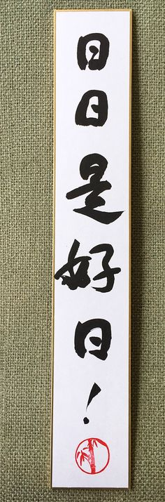 Everyday Is a Good Day Chinese Calligraphy by AuspiciousInk