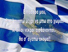 ❤❤❤❤l m greek Ancient Greek Art, Ancient Greece, South Cyprus, Greek Flag, Greek Girl, Thessaloniki, Greek Quotes, Crete, Me Quotes