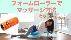 【腰痛さん必見】フォームローラーでマッサージ ヒップフレクサーをほぐす方法