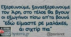 Funny Pins, Funny Shit, Funny Stuff, Funny Qoutes, Greek Quotes, Cheer Up, True Words, Just For Laughs, Funny Moments