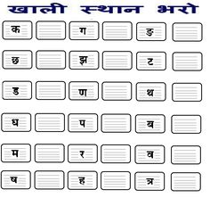 Kindergarten Worksheets For Hindi 1083252 – Free Worksheets Samples Lkg Worksheets, Worksheets For Class 1, Hindi Worksheets, Handwriting Worksheets, Free Worksheets, Cursive Handwriting, Nursery Worksheets, Printable Preschool Worksheets, Alphabet Worksheets