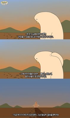 Wow Words, Korean Quotes, Comfort Quotes, Aesthetic Words, Cute Comics, Cute Images, Wise Quotes, Viera, Webtoon