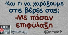 Funny Greek Quotes, Sarcastic Quotes, Funny Quotes, Funny Phrases, Funny Couples, True Words, Just For Laughs, Funny Texts, Puns