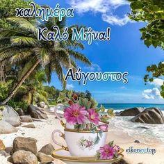 Mina, Greek, Seasons, Plants, Pictures, Google, Photos, Greek Language, Seasons Of The Year