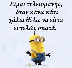 Αποτέλεσμα εικόνας για ατακες για πρωην Minion Jokes, Minions Quotes, Funny Images, Funny Photos, Funny Photo Memes, Funny Greek Quotes, Funny Statuses, Funny Phrases, Funny Thoughts