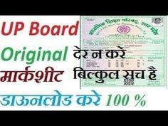 हाईस्कूल और इन्टर  की ORGINALकी मार्कशीट को   10 सेकेंड में कैसे downloa... Boarding Pass, Bollywood