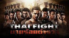 ไทยไฟต์ล่าสุด ThaiFight 2015 มอสโก รัสเซีย 18 กันยายน 2558 ย้อนหลัง