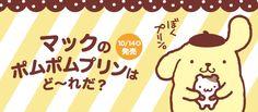 吃個漢堡雞塊也能瞬間萌十倍日本麥當勞布丁狗全新餐點投票開選 - 妞新聞 niusnews