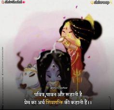 Rudra Shiva, Mahakal Shiva, Shiva Art, Indian Wedding Songs, Earth Day Drawing, Lord Shiva Stories, Photos Of Lord Shiva, Celebration Images, Mahadev Quotes