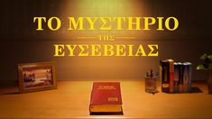 Ελληνική Χριστιανική ταινία «Το μυστήριο της ευσεβείας» Εστίασε στο νεότ... Mystery, Lord, Thankful, Neon Signs, Videos, Anna Miller, Movies, Films, Cinema