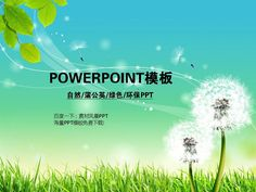 Business trade performance rose powerpoint #PPT# design PPT slideBusiness science and technology PPT dynamic templates download powerpoint #PPT# foreign trade international cooperation index marketing planning powerpoint ★ http://www.sucaifengbao.com/ppt/keji/  design templates program PPT summary PPT powerpoint ★ http://www.sucaifengbao.com/ppt/keji/