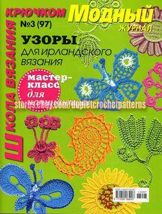 Crochet School for Beginners Issue No 97. Written in Russian. Love to watch the videos.